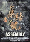 Watch Assembly Online for Free