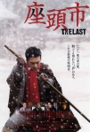 Watch Zatoichi: The Last Online for Free