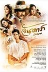 Watch Jan Dara the Beginning Online for Free