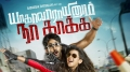 Watch Yagavarayinum Naa Kakka Online for Free