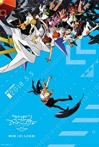 Watch Digimon Adventure Tri. 6: Future Online for Free