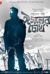 Watch Eagoler Chokh Online for Free