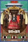 Watch The Last Empress Online for Free
